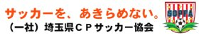 (一社)埼玉県CPサッカー協会
